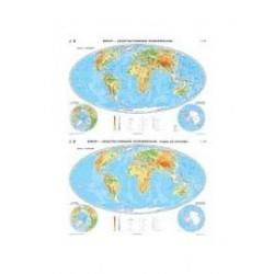 Mapa ścienna: Świat. Mapa ogólnogeograficzna